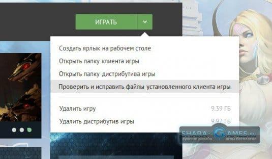 Проверить и исправить файлы установленного клиента игры Skyforge