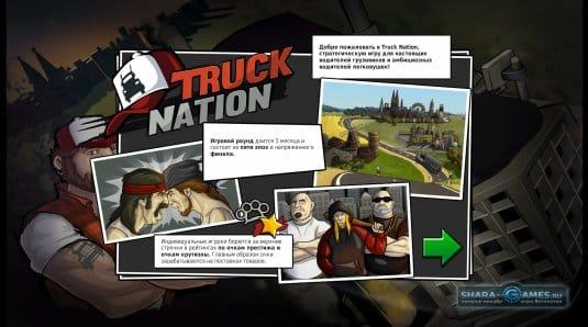 Мир игры Truck Nation