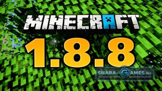 Minecraft 1.8.8 скачать клиент бесплатно