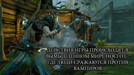 Сюжет_nosgoth