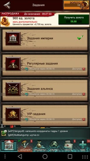 game of war задания