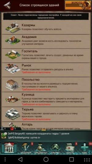 Список строящихся зданий