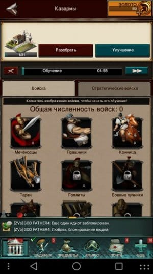 Казармы в Game of War