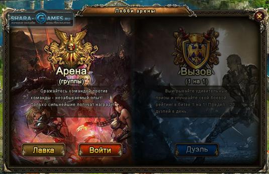 На Арене доступно два режимы битвы