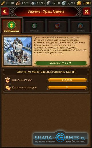 I игра Vikings War of Clans