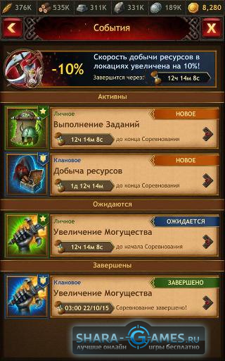 Vikings War of Clans бражный зал