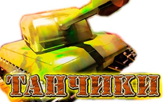 Игры для мальчиков Танки онлайн - топ 10