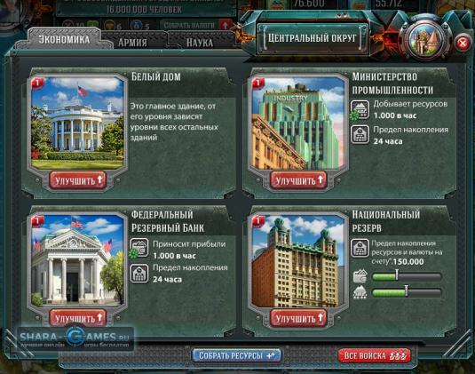 Экономические здания