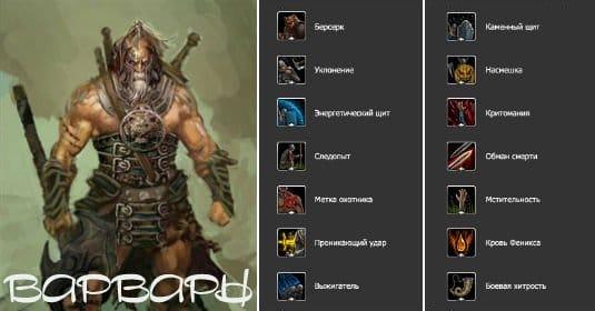 barbars.ru