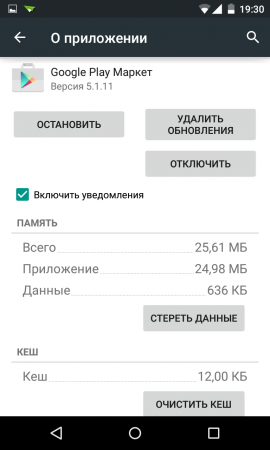 ���� > ��������� > ���������� > Google Play ������ > ������� ������