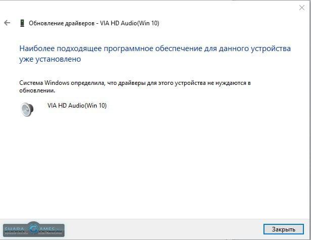 Система windows определила что драйверы