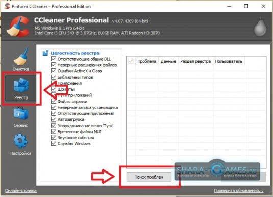 Очистка реестра с помощью CCleaner