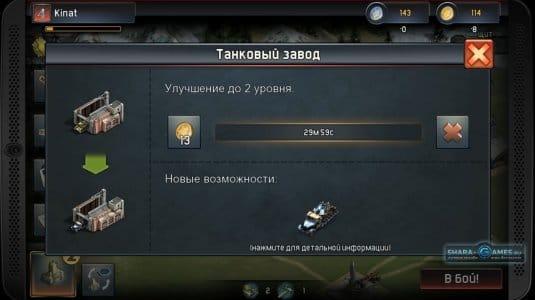 Окно улучшения танкового завода