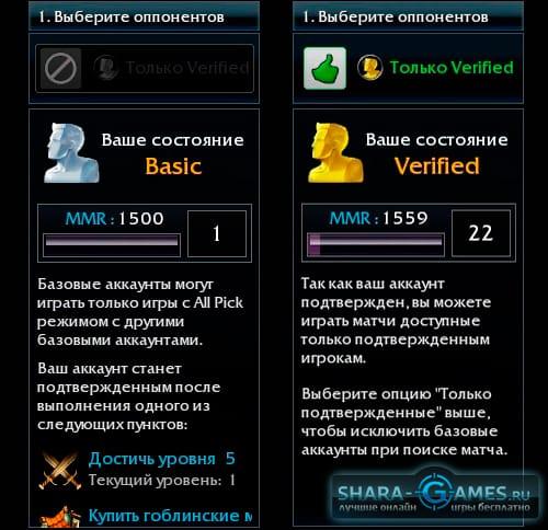 Базовый и верифицированный аккаунты (Basic и Verified)