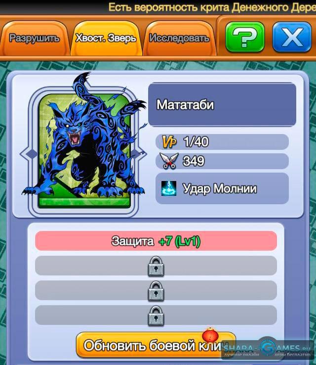 Хвостатый зверь Мататаби