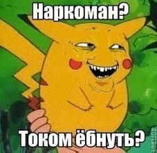 Мемы про покемонов и приколы из ВК #19
