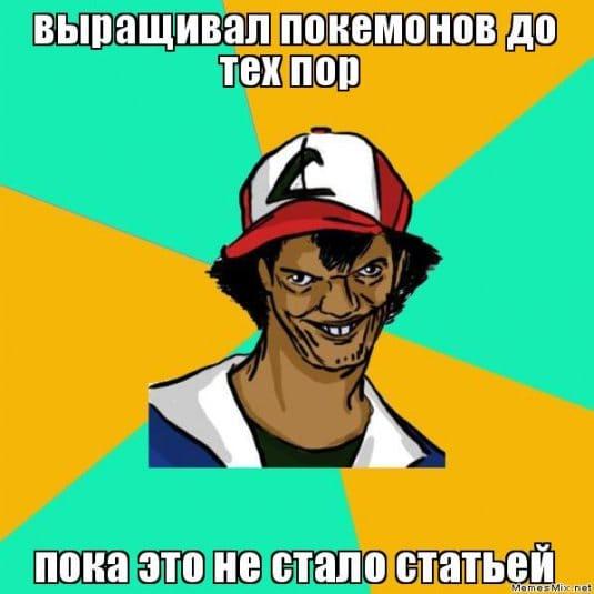 Мемы про покемонов и приколы из ВК #17