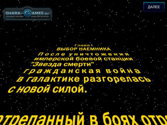Сюжет описывается в традиционном для Звездных войн стиле