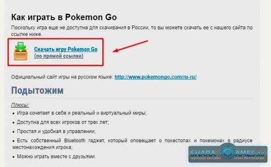 ������� Pokemon GO