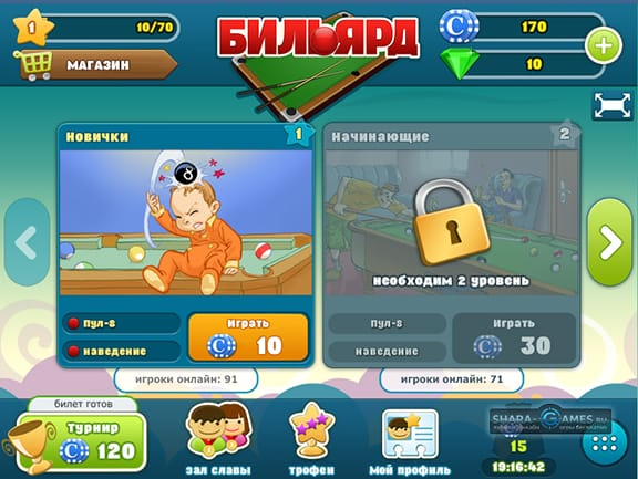 Начало игры в бильярд онлайн