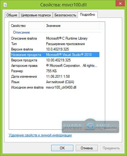 Свойства файла MSVC100.DLL