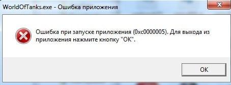 ������ 0XC0000005