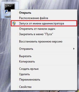 Запустите приложение, которое выдает ошибку от имени администратора