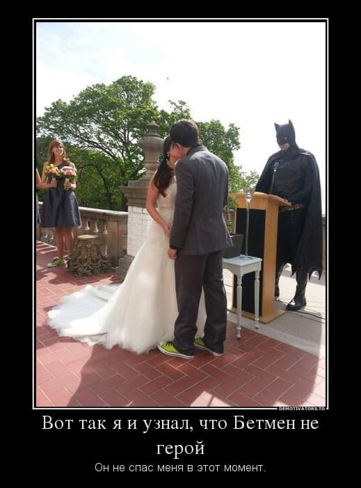 Не всегда и Бэтмен спасает