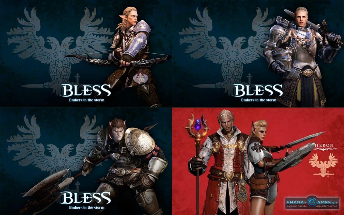 Расы Империи в Bless Online