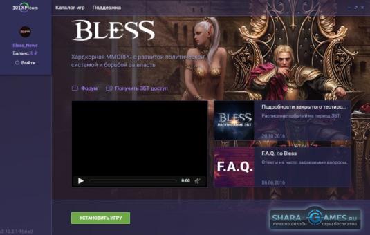 Установка Bless. Шаг 2