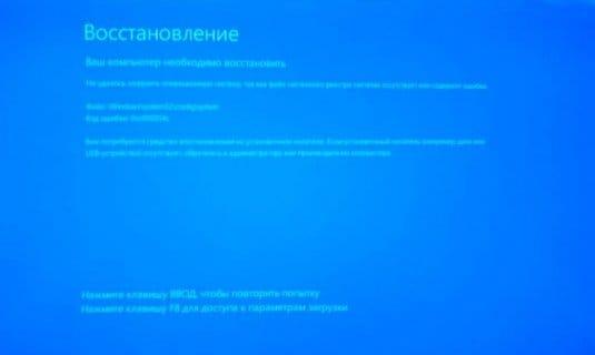 Ошибка код 0xc000014C
