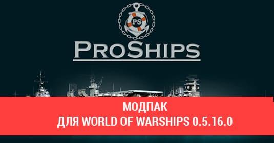 WoWs — модпак ProShips Full для World of Warships 0.5.16.0
