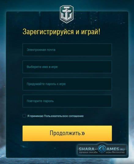 Регистрация на тестовом сервере
