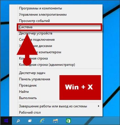 Win + X