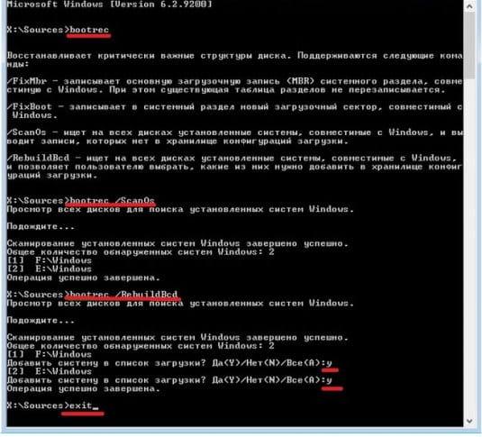 Bootrec /ScanOs, Bootrec.exe /RebuildBcd