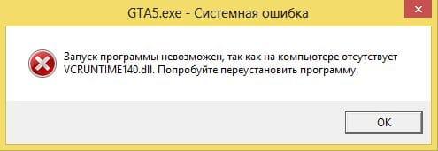 Окно с ошибкой «отсутствует файл VCRUNTIME140.dll»