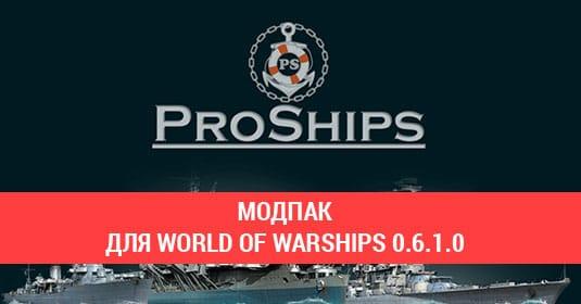 ModPack ProShips FULL для World of Warships 0.6.1.0