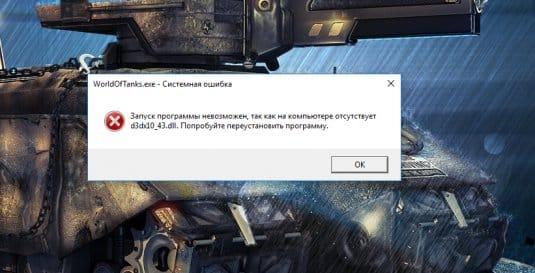 Ошибка d3dx10_43.dll