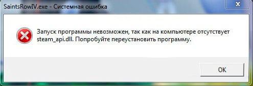 Запуск программы невозможен, так как на  компьютере отсутствует steam_API.dll. Попробуйте переустановить программу.отсутствует на Вашем компьютере