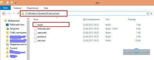 Адрес файла hosts