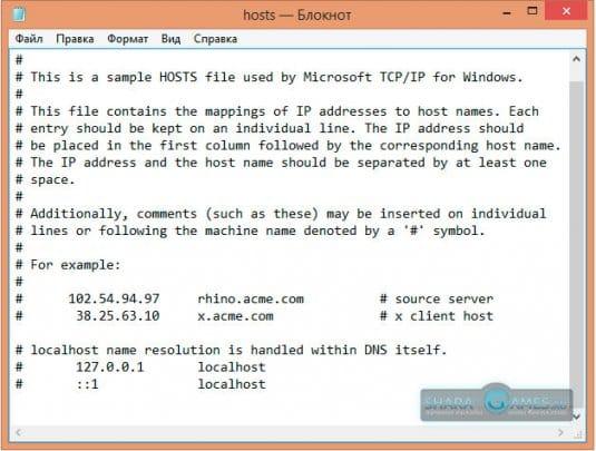 Как выглядит файл hosts