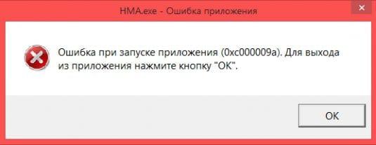 """Ошибка при запуске приложения (0xc000009a). Для выхода из приложения нажмите кнопку """"OK"""""""