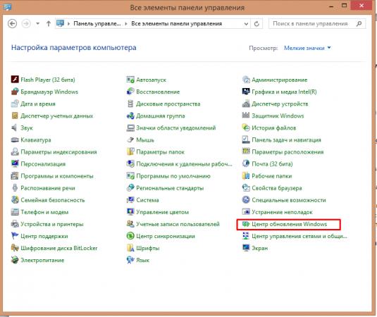 Панель управления — Центр обновления Windows