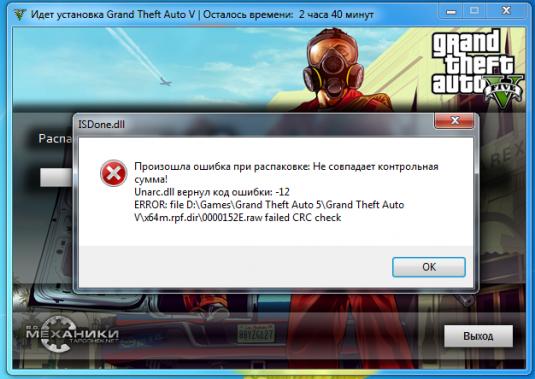 Окно с ошибкой ISDone.dll Произошла ошибка при распаковке: Unarc.dll вернул код ошибки