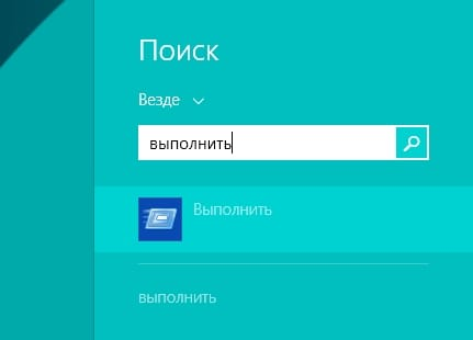 Поиск «Выполнить»в Windows 8.1