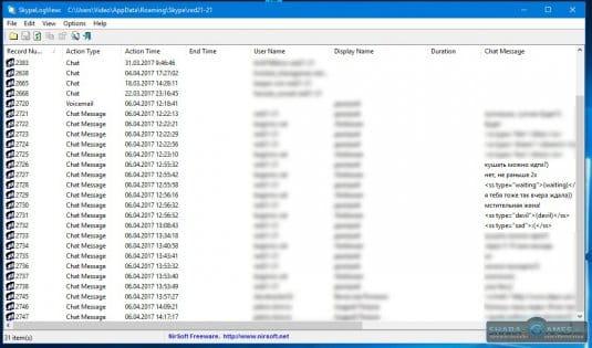 Окно программы SkypeLogView