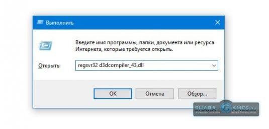 Регистрация файла d3dcompiler_43.dll