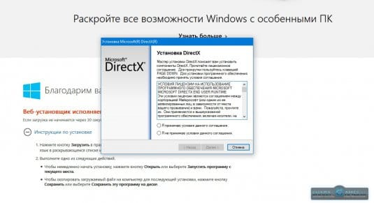 Установка библиотеки DirectX