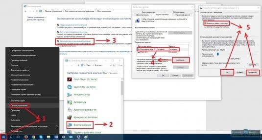Последовательность включения точек восстановления Windows 10