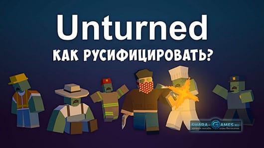 Unturned: как поставить русский язык, скачать русификатор для Unturned